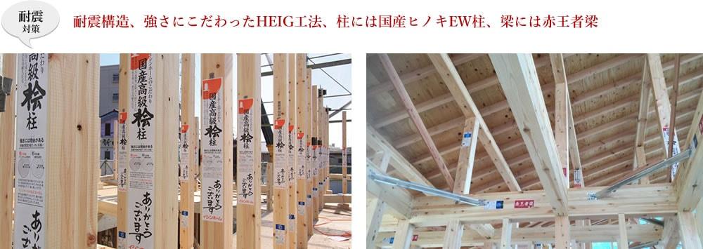 耐震構造、強さにこだわったHEIG工法、柱には国産ヒノキEW柱、梁には赤王者梁