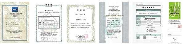 様々な機関の保証書